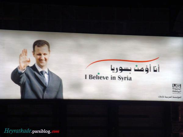 بشار اسد: من یه سوریه اعتقاد دارم!
